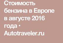 На машине в Дубровник / 17 дней поездка из СПб в Дубровник на своей машине с собакой. Сентябрь 2017 года.