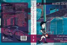 Book Cover Design / Book Cover Design  Alki Zei Trilogy