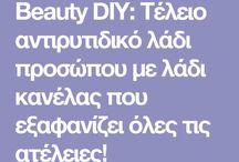Ομορφιά