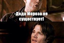 supernatural memes (russia)