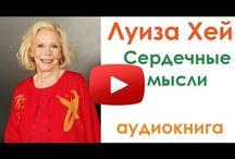 Луиза Хей аудиокниги