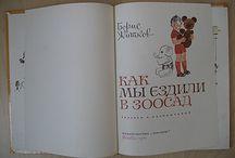 книжка про поездку в зоопарк