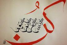 Arabic Galigeaphy            خط عربي