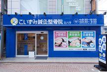 ミハラ / こいずみ鍼灸整骨院 ミハラのホームページはこちら →http://shin9.tokyo/branch/mihara