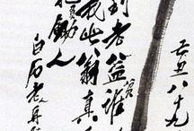 中国画 Chinese painting