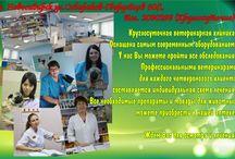 Сеть клиник