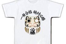 合格祈願Tシャツ / 合格祈願のTシャツ