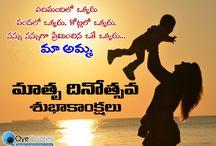 Telugu Quotes & Greetings కవితలు