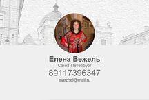 Елена Вежель