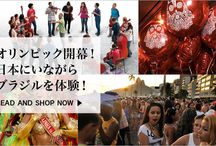 J'aDoRe JUN ONLINE|感動のオリンピック!日本にいながらブラジルを体験