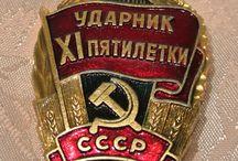 советские  награды и знаки отличия