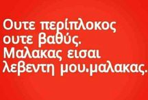 Greek quotes!!