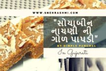 Foods & Recipes - in Gujarati