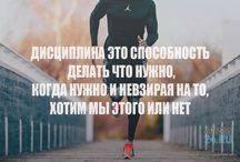 бег мотивация