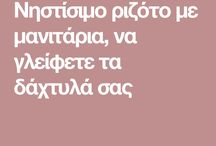 ΡΙΖΟΤΟ