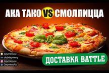 ДОСТАВКА battle