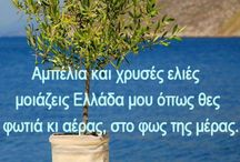 MyGreece