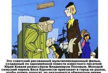 Советские мультфильмы со смыслом