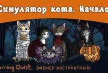 The Purring Quest / На этой доске будет видео где Эфемер начнёт играть за кота в игре Purring Quest, встретим кошачья счастье и горе, соберём кучу скелетиков от рыбки, мяяу =)