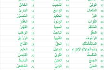 Al Asma ul Husna / This is a board about 99 Names of Allah