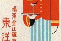 昭和poster