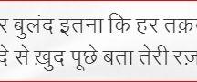 हिंदी शायरी ( Hindi Poetry ) / Hindi  Shayari to all selected Poets