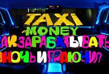 Такси-манит ночной игровой процесс о заработке в интернете