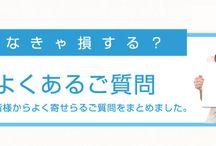 search_よくあるご質問