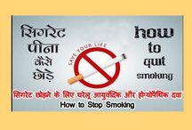 How to stop smoking   सिगरेट पीना कैसे छोड़े