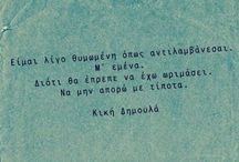 greek poetry