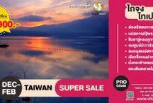 TAIWAN TAIPEI TRIP 5D3N 13,900 ฿