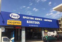 Πρότυπο service Koutsos