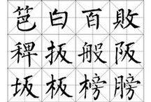 Kaligrafie,zentangle / typy písma,černobílá grafika