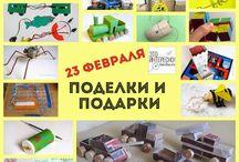 23 февраля / Поделки и подарки мужчинам и мальчикам на День Защитника Отечества