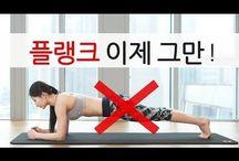 건강 운동