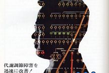 Japanese Pharmaceutical Print Advertising, Old & New (practiceofmadness.com) / Images of original print advertisements for psychiatric medications from Japan... they're a little different... some look like art, others are frightening, even horrifying...