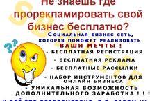 1000 объявлений бесплатно! / Реклама, предложения, обьявления.