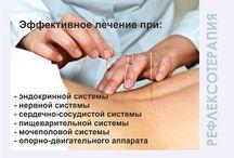 Рефлексотерапия