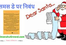 Christmas Day - Wallpaper, Quotes, Shayri, Poems, Essay
