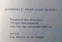 Greek Quoting