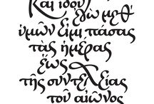 Greek Calligraphy
