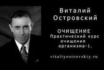 Vitalij Ostrovsky, recepty