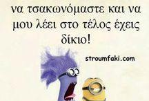 Γιατι οι Έλληνες έχουν χιούμορ