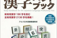 JLPT N3 Books / Level N3 of the Japanese Language Proficiency Test is for upper beginners of Japanese. These books are either designed to help the student get used to the test (and discover weak points) or to work on specific areas of the test (Grammar, Listening, Kanji, Vocabulary, Reading)