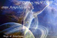 Ψυχή & Αστρολογία / Psychology & Astrology