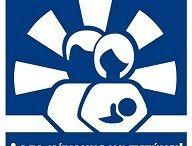 Παγκόσμια Εβδομάδα Μητρικού Θηλασμού (WBW) 2015