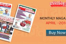 Monthly Magazines / Pratiyogita Darpan Group releases monthly magazines online like as Pratiyogita Darpan, Samanygyan Darpan, Success Mirror that always are top ranked magazines for competitions exams in india.