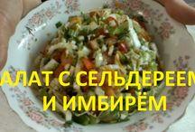 Еда во благо /  Салат с сельдереем и имбирём для здоровья и стройности.