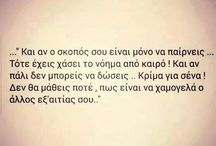 Life and love / life and love  quotes - λόγια ζωής.  έρωτα & αγάπης