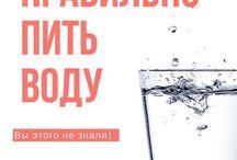 пить воду правильно